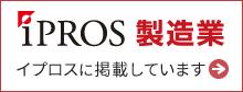 IPROS(イプロス)に掲載しています