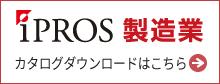 IPROS(イプロス)カタログダウンロードはこちらから