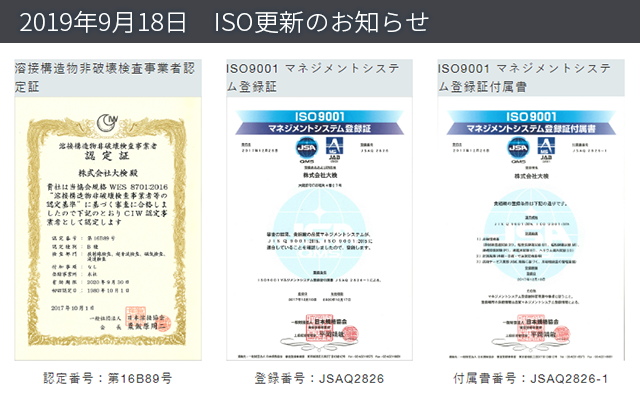 2019年9月18日 ISO更新のお知らせ|株式会社大検