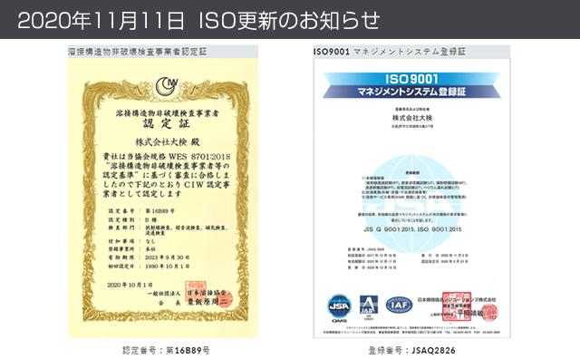 2020年11月12日 ISO更新のお知らせ|株式会社大検